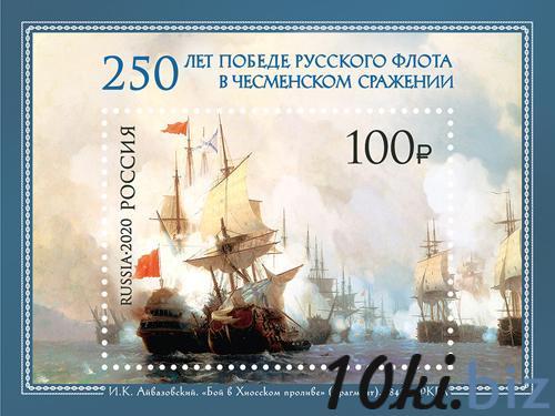 Филателия - 2020-2661