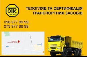 Фото  Техосмотр в Одессе. Услуги Техосмотра транспорта.