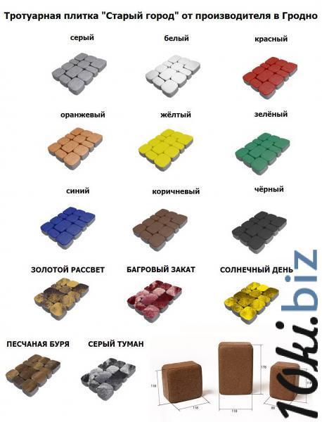 Тротуарная плитка Старый город, толщина 60 мм, от производителя в Гродно, РБ купить в Гродно - Брусчатка и тротуарная плитка