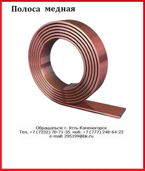 Полоса лента шина медная для систем заземления
