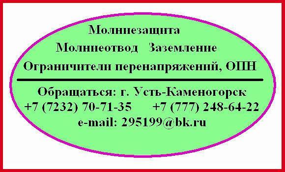 Ограничитель перенапряжения ОПН-3,3; ОПН-25; ОПН-20; ОПН-27,5
