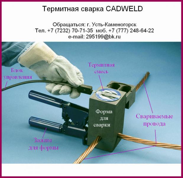 Термитная сварка CADWELD для заземления. Экзотермическая сварка.