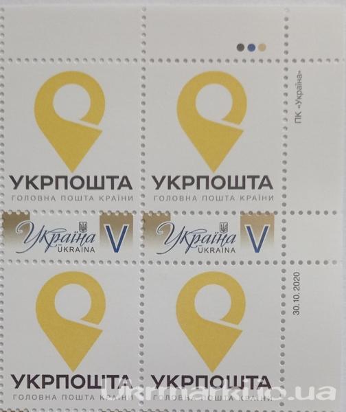 2020 верхний правый угловой квартблок Собственная почтовая марка Логотип Укрпочты П-25