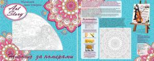 Фото Картины на холсте по номерам, Букеты, Цветы, Натюрморты AS 0918 Капучино Картина по номерам на холсте Art Story 40x50см