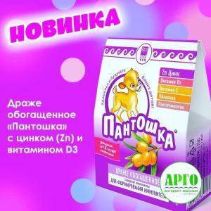 Фото ПРОДУКТЫ ПАНТОВОГО ПРОИЗВОДСТВА Драже профилактическое «Пантошка» с цинком и витамином D3