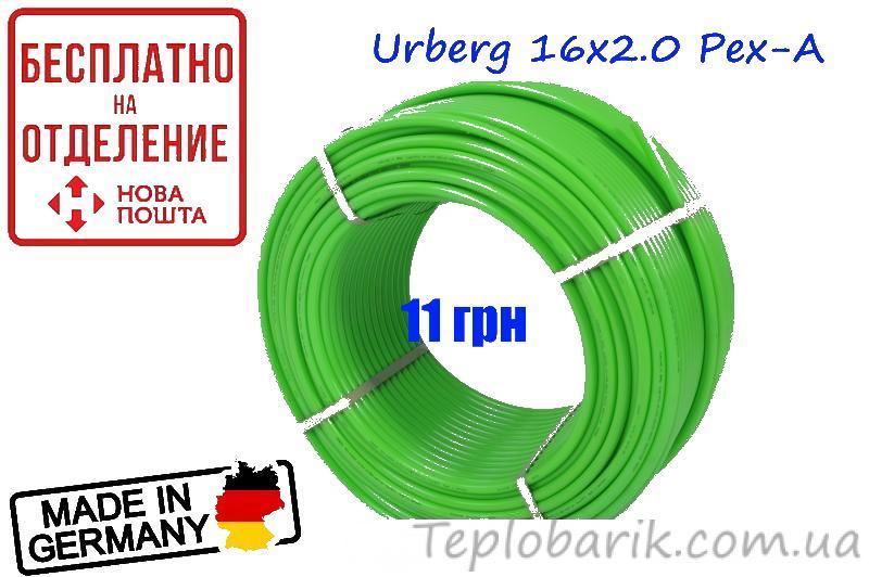 Фото Водяной Теплый пол, Труба для теплого пола Труба для теплого пола Urberg PEX-A 16*2 (Германия)