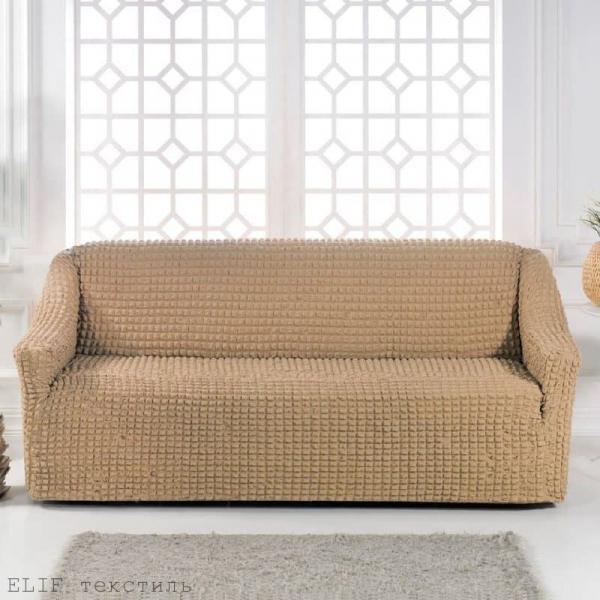 Фото Чехлы для мягкой мебели, Чехол для прямого дивана Чехол для прямого дивана без юбки (песочный)