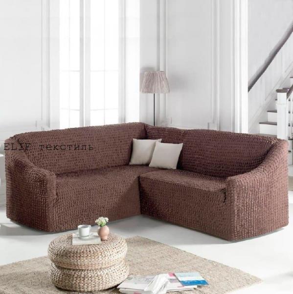 Фото Чехлы для мягкой мебели, Чехол для углового дивана Чехол для углового дивана без юбки (кофейный)  Турция