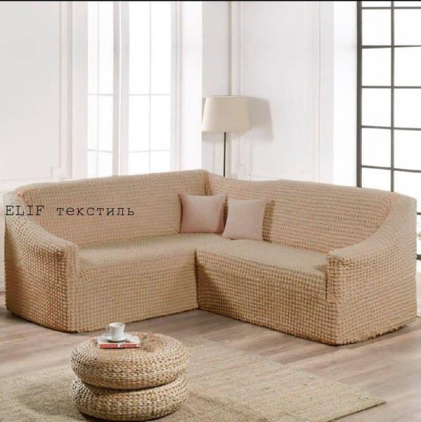 Фото Чехлы для мягкой мебели, Чехол для углового дивана Чехол для углового дивана без юбки (натуральный) Турция