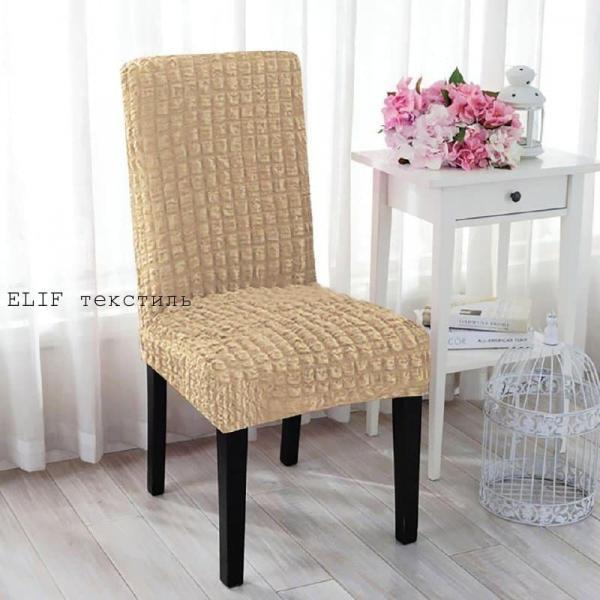 Фото Чехлы для мягкой мебели, Чехол для стульев Чехол натяжной  на стул без юбки (бежевый) 6 шт. Турция
