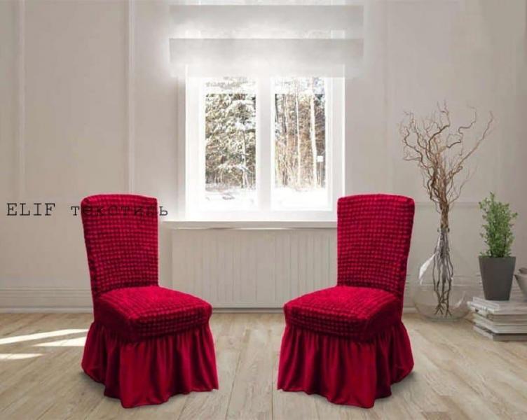 Чехол натяжной  на стул с юбкой (бордовый) 2 шт. Турция