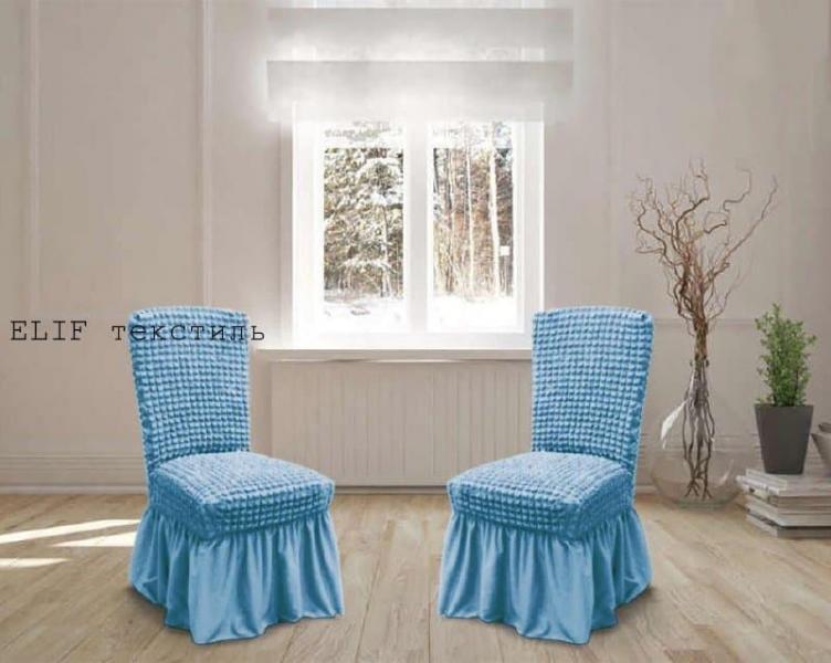 Фото Чехлы для мягкой мебели, Чехол для стульев Чехол натяжной  на стул с юбкой (голубой) 2 шт. Турция