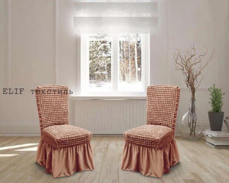 Фото Чехлы для мягкой мебели, Чехол для стульев Чехол натяжной  на стул с юбкой (капучино) 2 шт. Турция