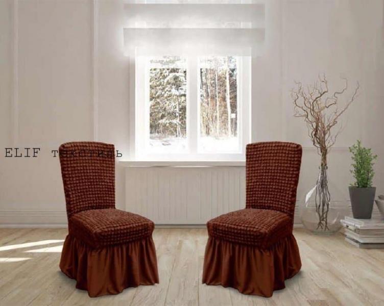 Фото Чехлы для мягкой мебели, Чехол для стульев Чехол натяжной  на стул с юбкой (коричневый) 2 шт. Турция