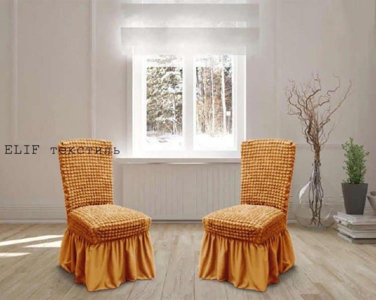 Чехол натяжной  на стул с юбкой (светло-горчичный) 2 шт. Турция