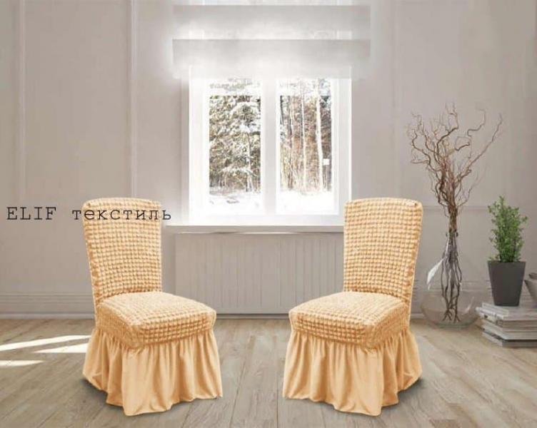 Фото Чехлы для мягкой мебели, Чехол для стульев Чехол натяжной  на стул с юбкой (бежевый) 2 шт. Турция
