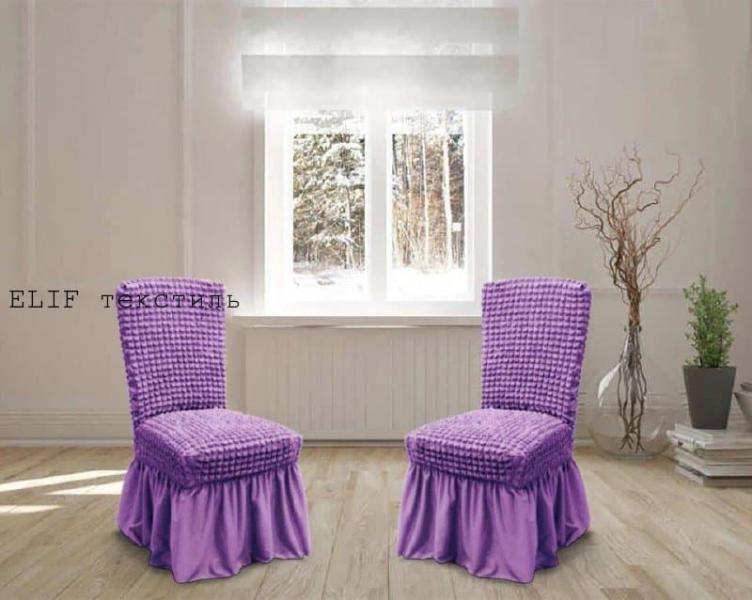 Чехол натяжной  на стул с юбкой (сиреневый) 2 шт. Турция