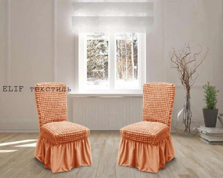 Чехол натяжной  на стул с юбкой (персиковый) 2 шт. Турция