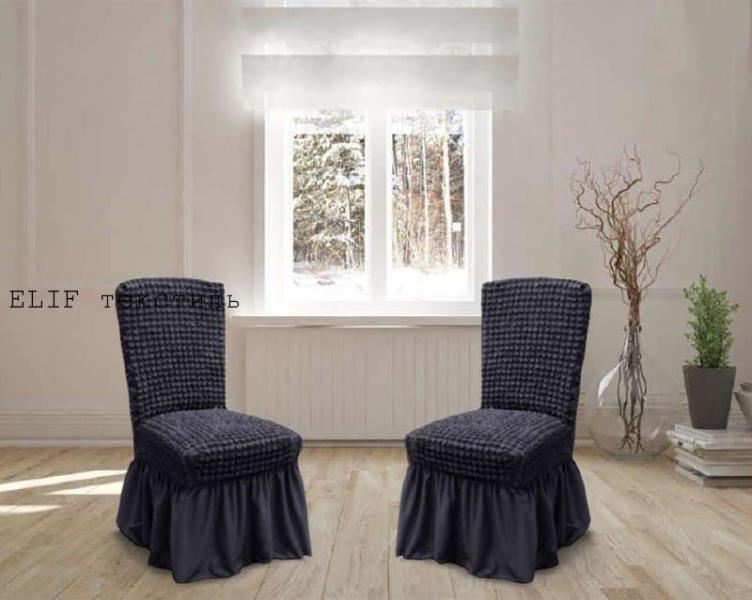 Фото Чехлы для мягкой мебели, Чехол для стульев Чехол натяжной  на стул с юбкой (графитовый) 2 шт. Турция