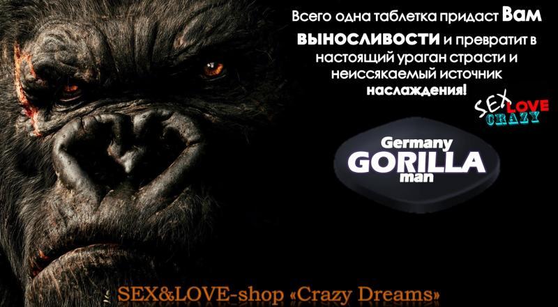 Мощный мужской возбудитель «Germany Gorilla» мгновенно продлевает половой акт на всю ночь! 1 шт.