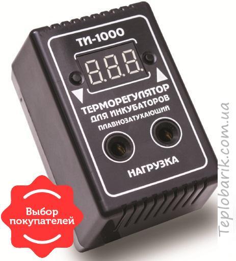 Терморегулятор для инкубатора (Плавнозатухающий) ТИ-1000