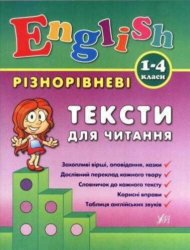 English. Різнорівневі тексти для читання 1-4 класи