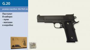 Фото Игрушечное Оружие, Стреляет пластиковыми 6мм  пульками, Металлическое и комбинированное (металл + пластик) оружие Детский игрушечный пистолет металлический  G.20