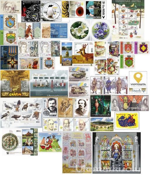 Фото Почтовые марки Украины, Почтовые марки Украины 2020 год  1.1. Марки выпущенные в 2020 году