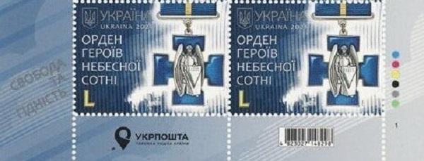 Фото Почтовые марки Украины, Почтовые марки Украины 2021  год  2021 № 1894 почтовые марки «Орден Героев Небесной Сотни»