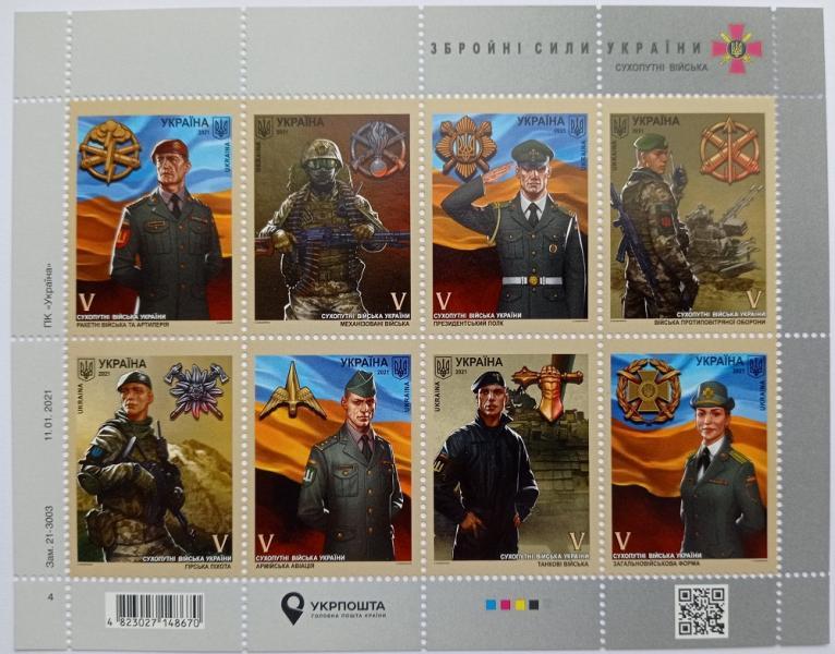2021 № 1895 - 1902 лист «Збройні сили України. Сухопутні війська»