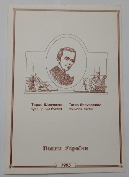 Фото Почтовые марки Украины, Блоки почтовых марок Украины в буклетах    31. Сувенирный буклет 1995 г. Тарас Шевченко