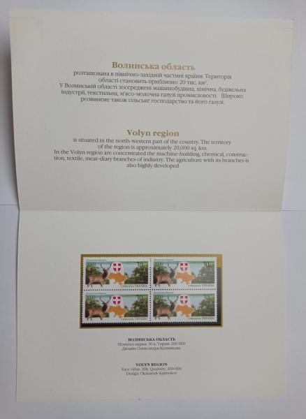 Фото Почтовые марки Украины, Блоки почтовых марок Украины в буклетах    22.01. 2000 № 321 Сувенирный буклет с квартблоком почтовых марок Волынская область