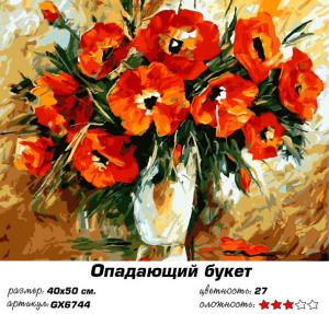 Фото Картины на холсте по номерам, Картины  в пакете (без коробки) 50х40см; 40х40см; 40х30см, Цветы, букеты, натюрморты GX 6744