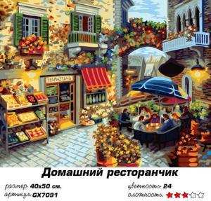 Фото Картины на холсте по номерам, Городской пейзаж KGX 7091