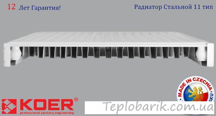 Фото Радиаторы отопления, Стальные (панельные) радиаторы отопления Радиатор стальной, марки RADIATORI 300*1000 (произведен в: Турция, 22 класс, высота 300мм)