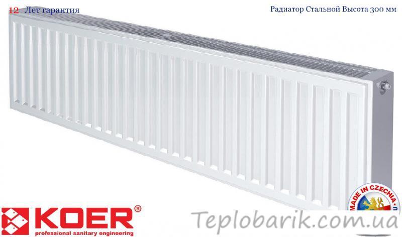 Фото Радиаторы отопления, Стальные (панельные) радиаторы отопления Радиатор стальной, марки RADIATORI 300*1200, (произведен в: Турция, 11 класс, высота 300мм)