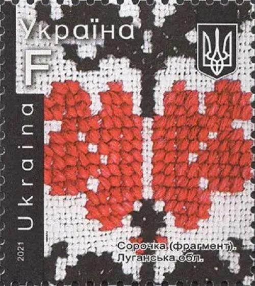 Фото Почтовые марки Украины, Почтовые марки Украины 2021  год  2021 № 1913 Марка «Сорочка (фрагмент). Луганська обл.» F
