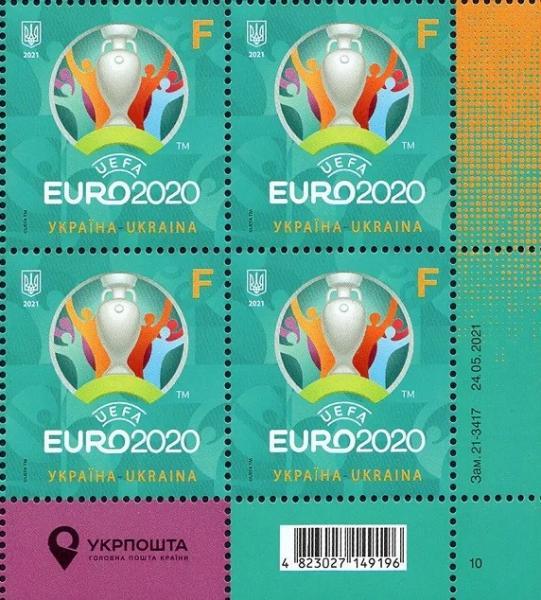 Фото Почтовые марки Украины, Почтовые марки Украины 2021  год  2021 № 1914 марки «EURO2020» F