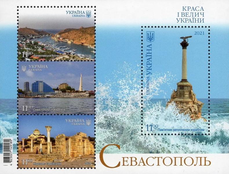 Фото Почтовые марки Украины, Почтовые марки Украины 2021  год  2021 № 1915-1918 (b-185) блок «Севастополь»