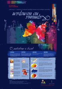 Фото  Картина на цветном холсте в раме по номерам Babylon Premium Пионы и ирисы в коробке 40x50см (NBR 1046)