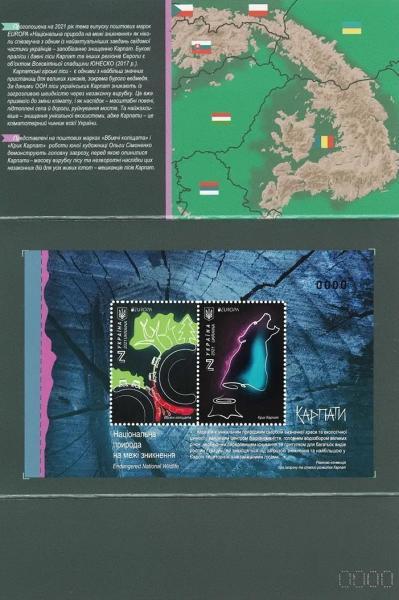 Фото Почтовые марки Украины, Почтовые марки Украины 2021  год  2021 № 1908-1909 Поштовий блок у буклеті за програмою «EUROPA. Національна природа на межі зникнення. Карпати».