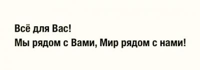 логотип Всё для Каждого!