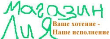 "логотип Магазин ""ЛиЯ"""