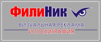 """логотип Частное торговое унитарное предприятие  """"ФилиНик"""""""