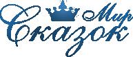 логотип Мир Сказок - производитель карнавальных костюмов