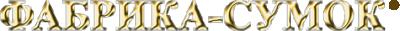 логотип «Фабрика сумок»