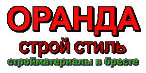 """логотип ЧТУП """"Оранда стройСтиль"""""""