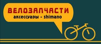 логотип Велозапчасти | Аксессуары | Shimano