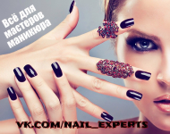 логотип Nail Experts