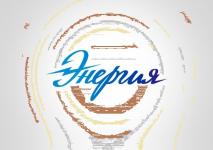 логотип Энергия